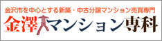 金澤マンション専科